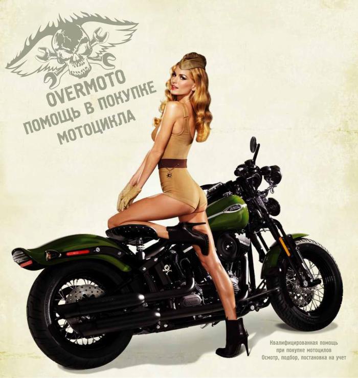 Помощь в покупке мотоцикла